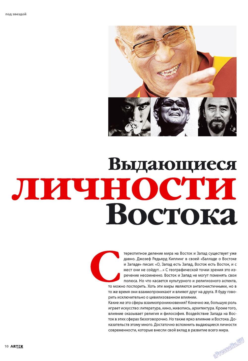Артек (журнал). 2009 год, номер 5, стр. 10