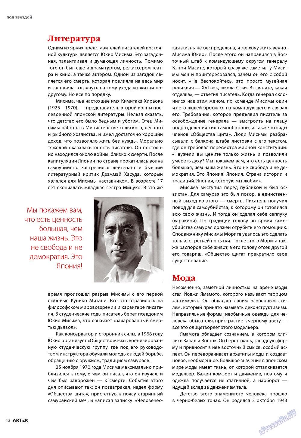Артек (журнал). 2009 год, номер 5, стр. 12