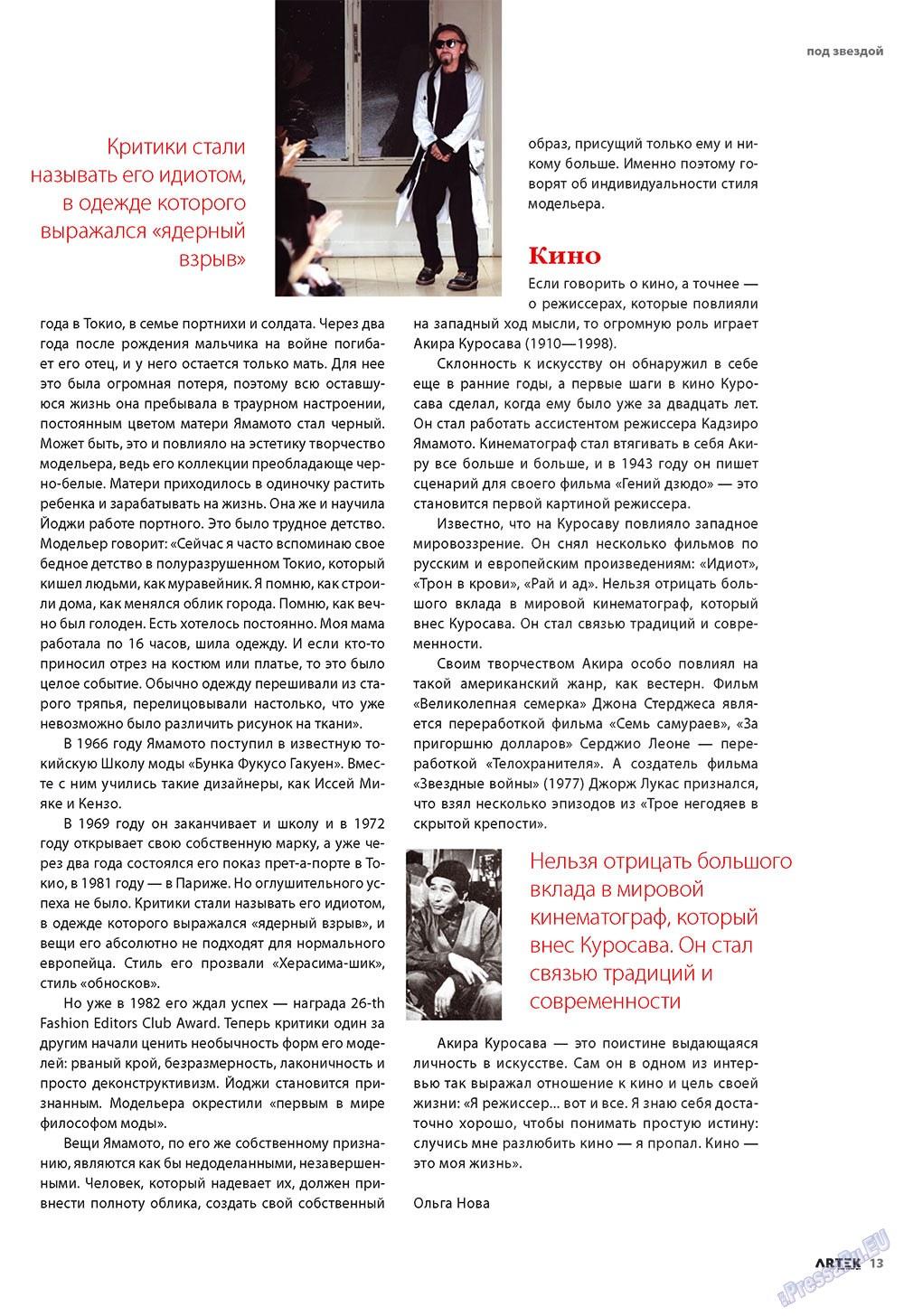 Артек (журнал). 2009 год, номер 5, стр. 13