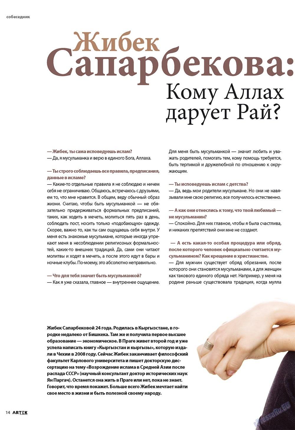 Артек (журнал). 2009 год, номер 5, стр. 14