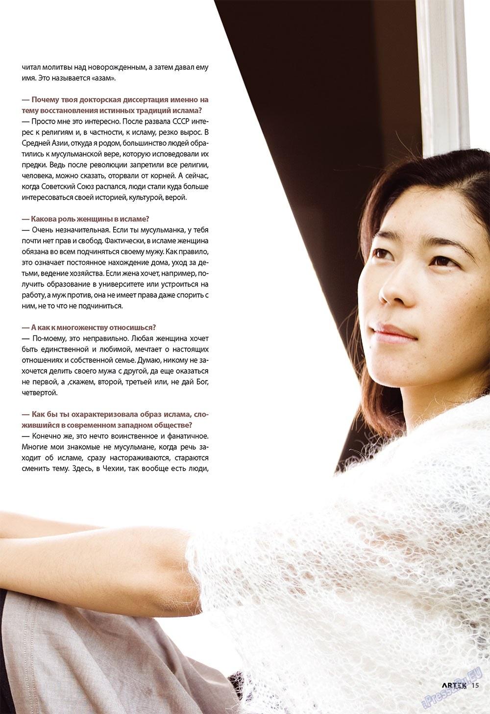 Артек (журнал). 2009 год, номер 5, стр. 15