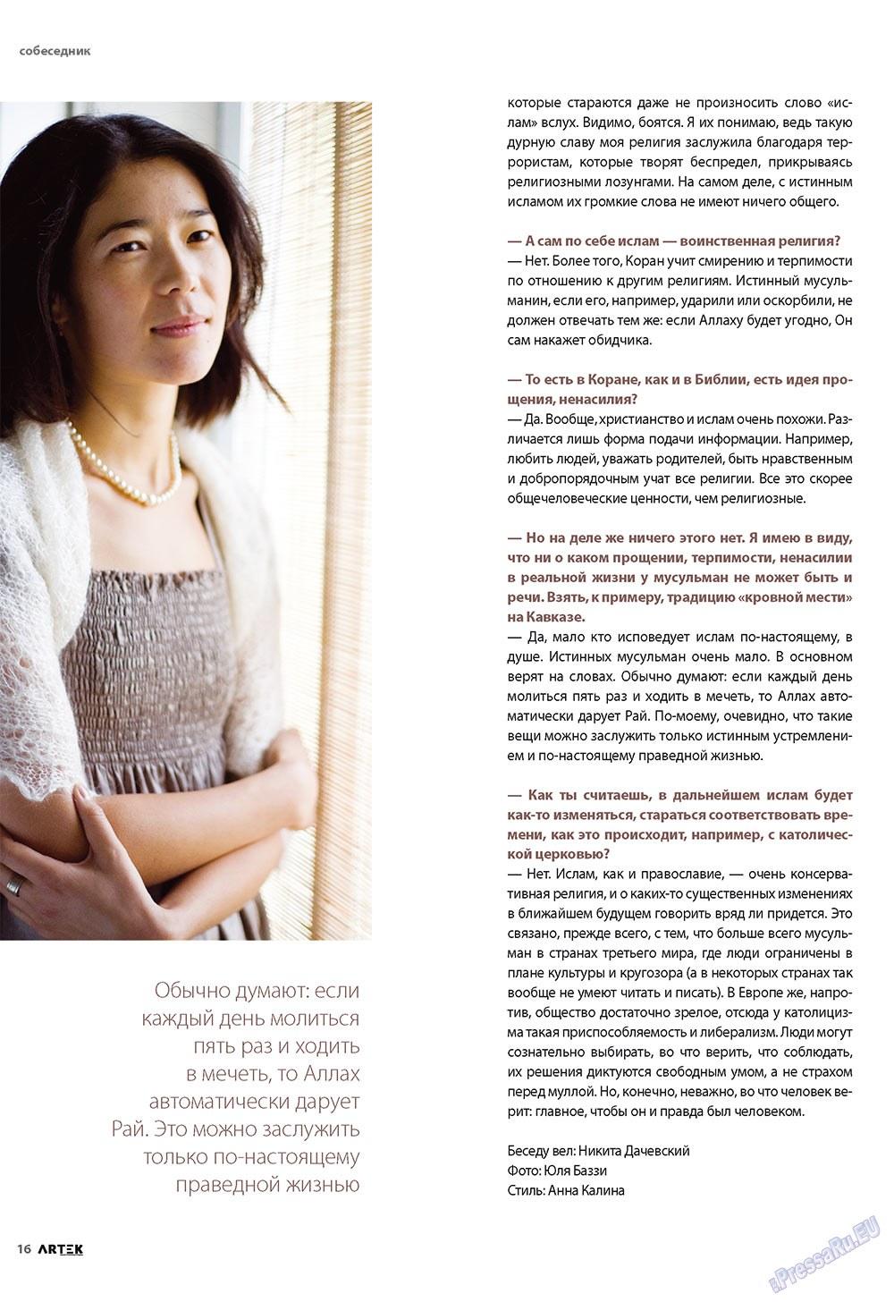 Артек (журнал). 2009 год, номер 5, стр. 16