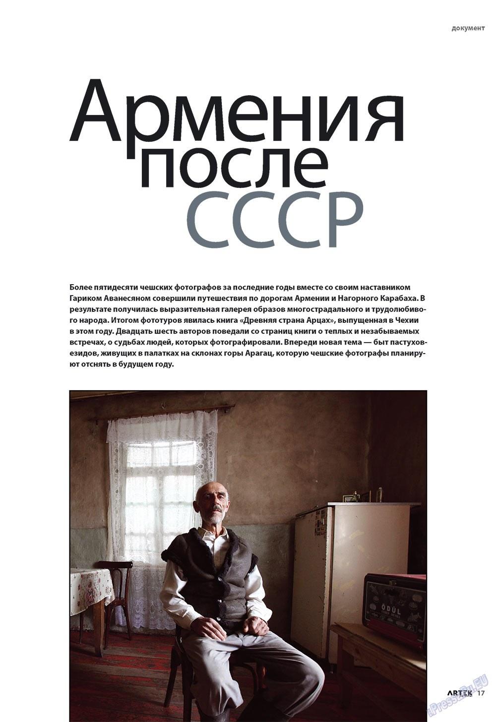 Артек (журнал). 2009 год, номер 5, стр. 17