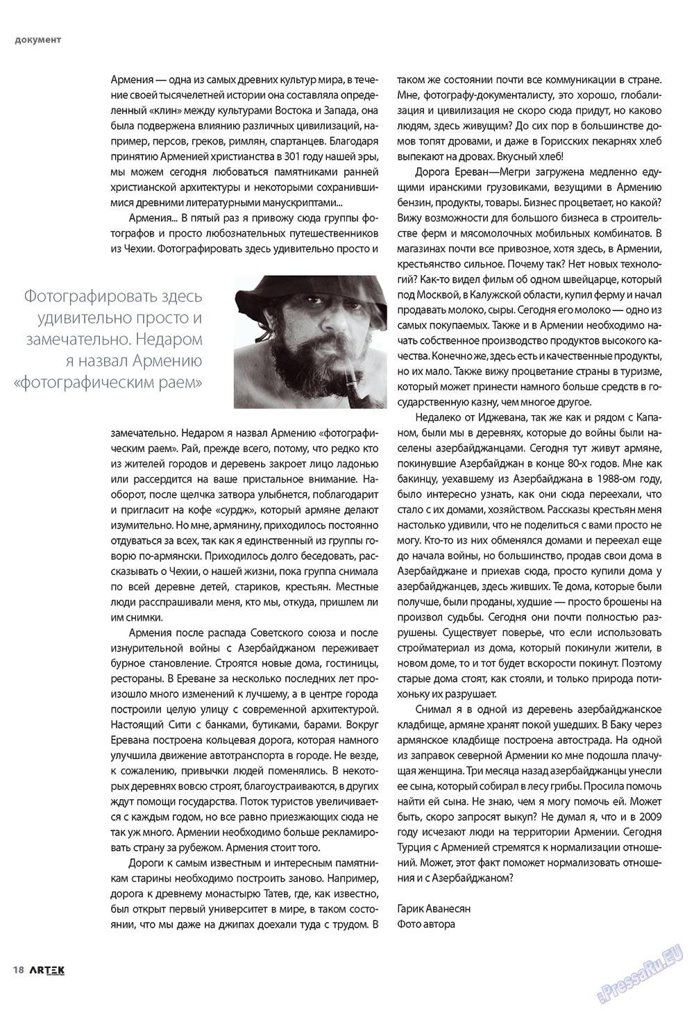 Артек (журнал). 2009 год, номер 5, стр. 18