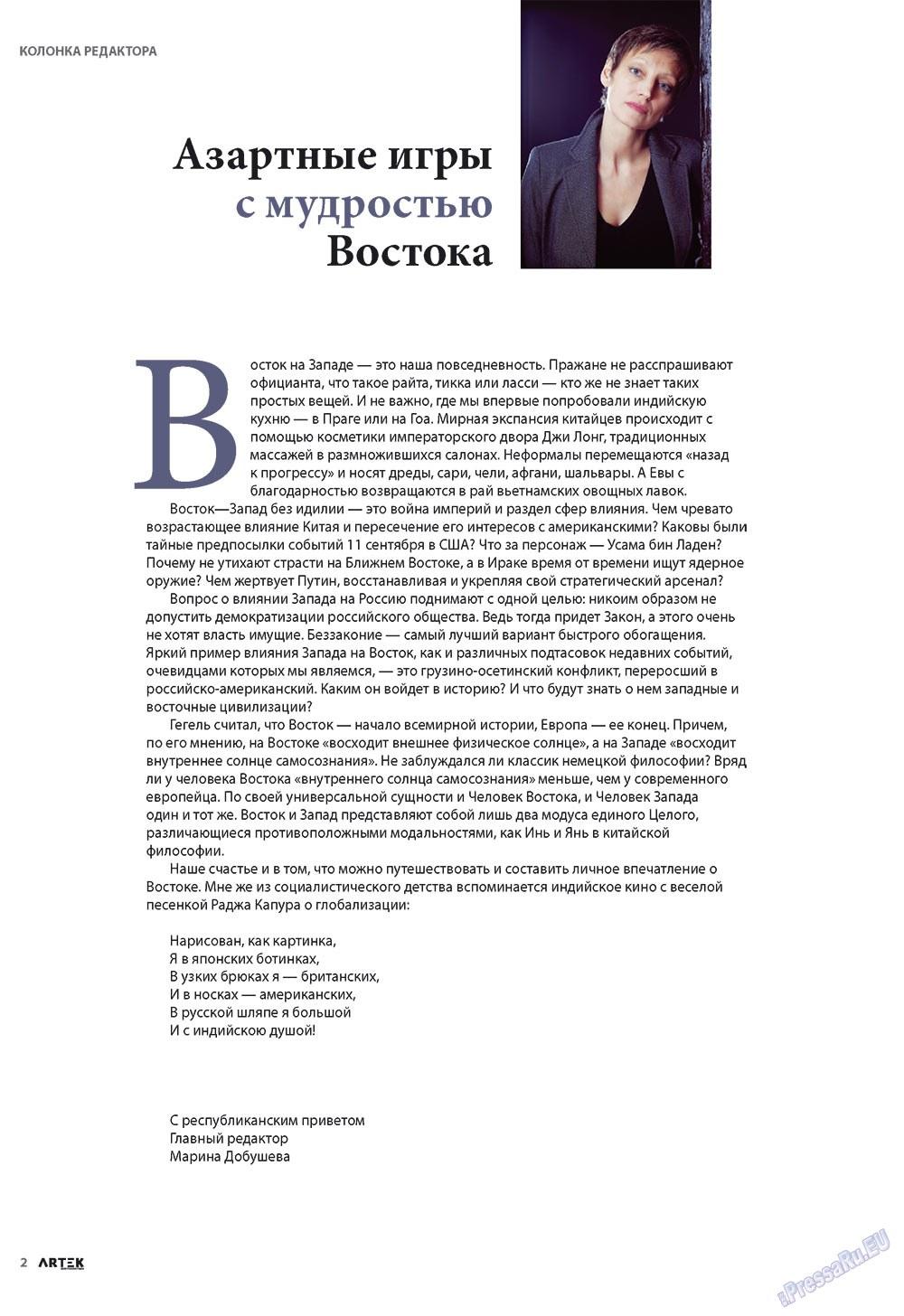 Артек (журнал). 2009 год, номер 5, стр. 2