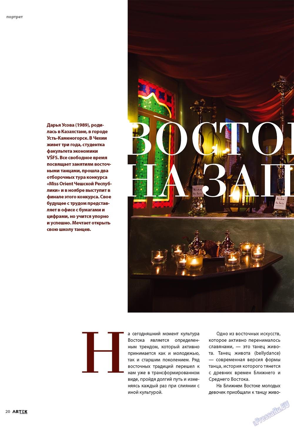 Артек (журнал). 2009 год, номер 5, стр. 20