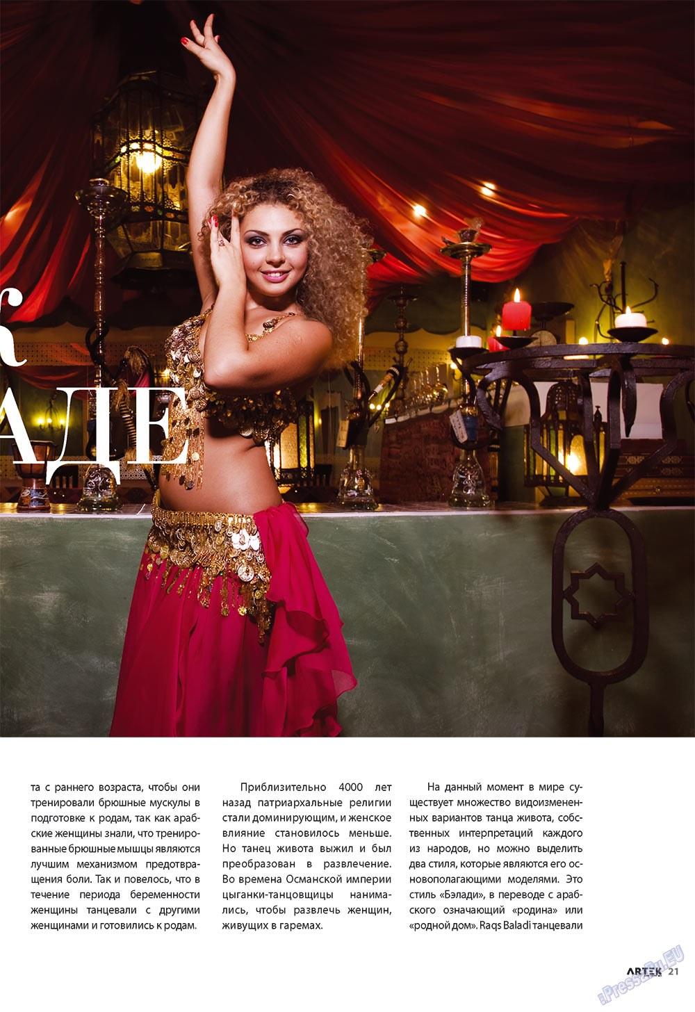 Артек (журнал). 2009 год, номер 5, стр. 21