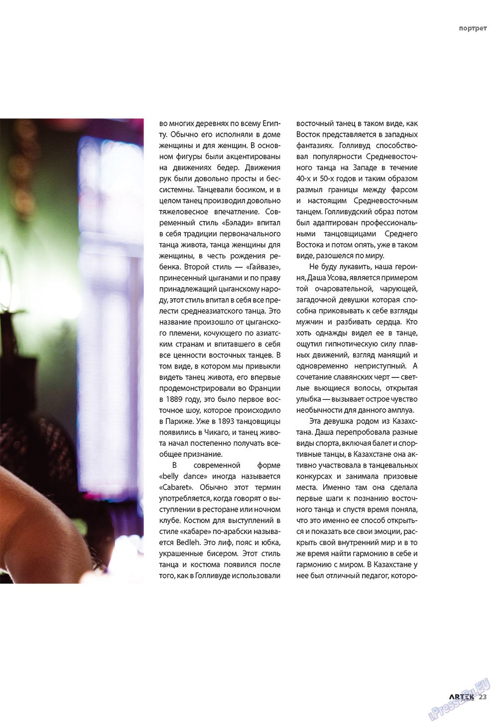 Артек (журнал). 2009 год, номер 5, стр. 23