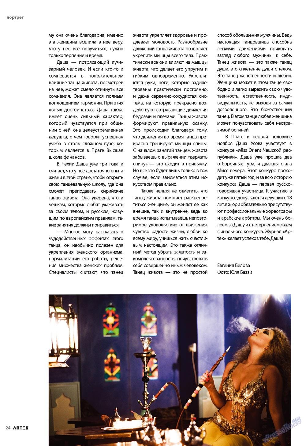 Артек (журнал). 2009 год, номер 5, стр. 24