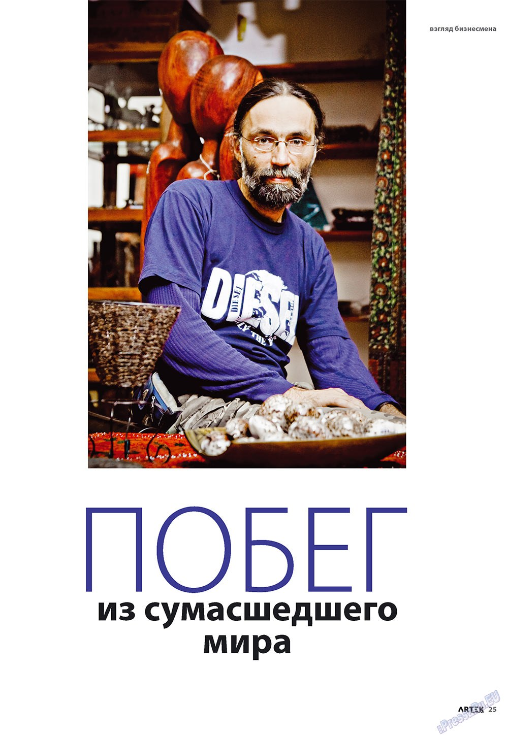 Артек (журнал). 2009 год, номер 5, стр. 25