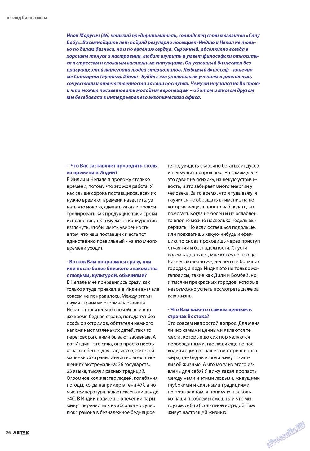 Артек (журнал). 2009 год, номер 5, стр. 26