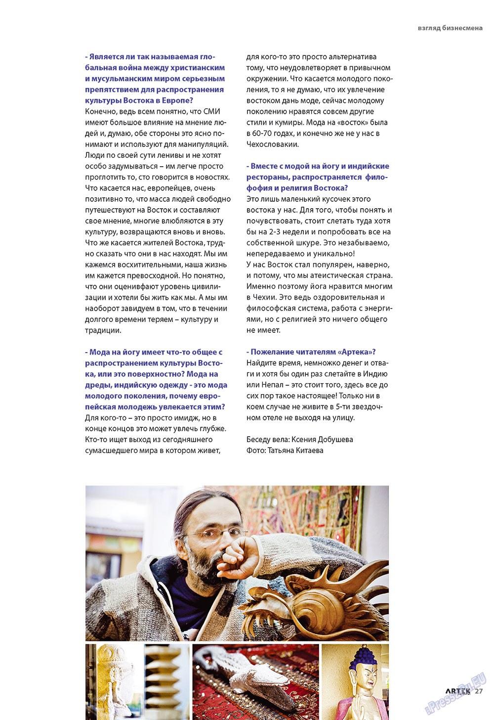 Артек (журнал). 2009 год, номер 5, стр. 27