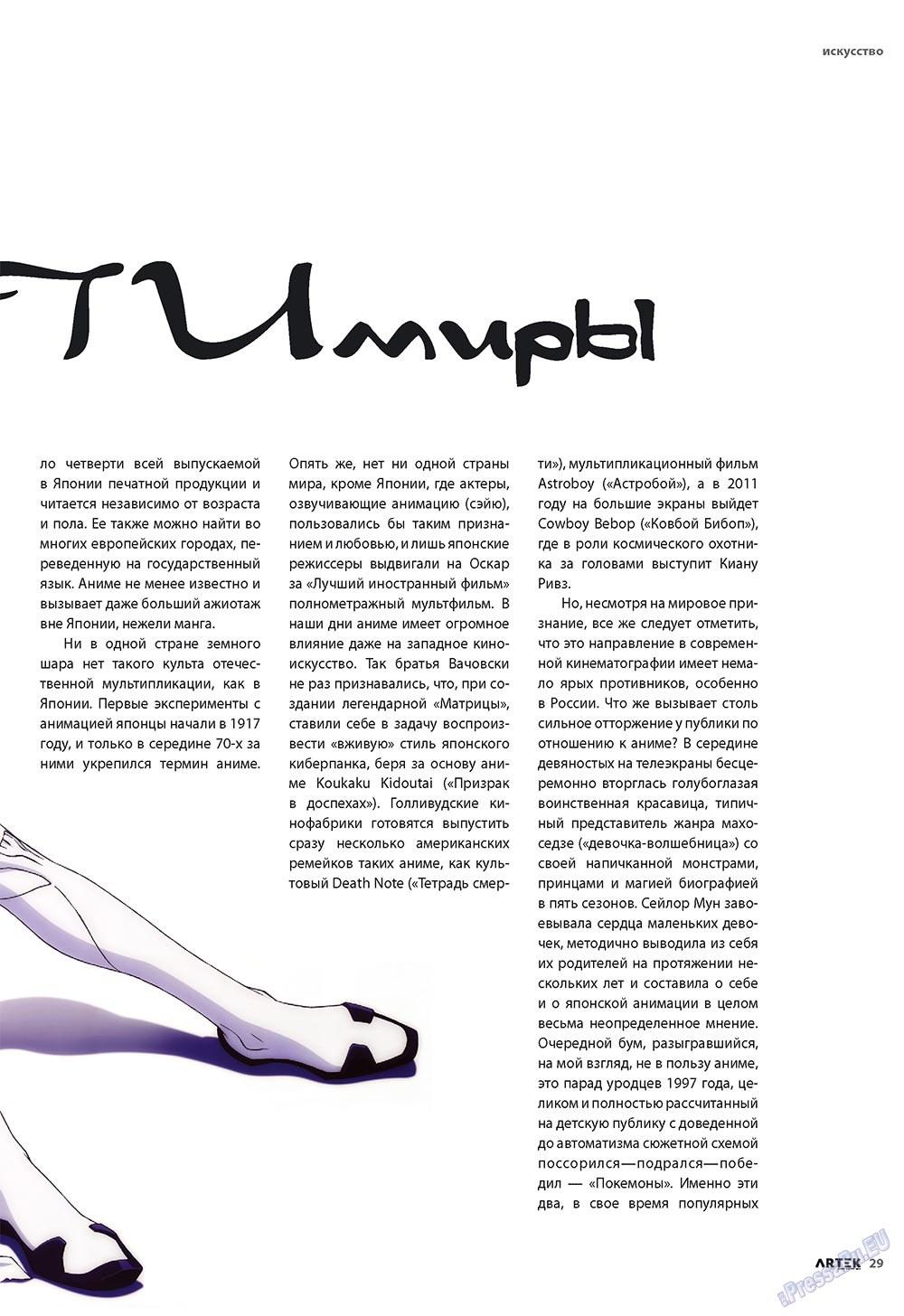 Артек (журнал). 2009 год, номер 5, стр. 29