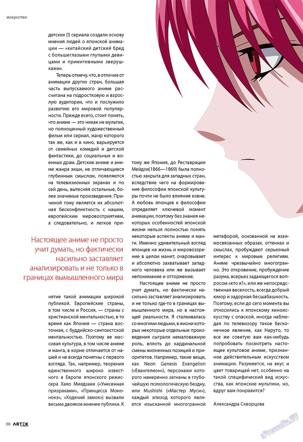 Артек (журнал). 2009 год, номер 5, стр. 30