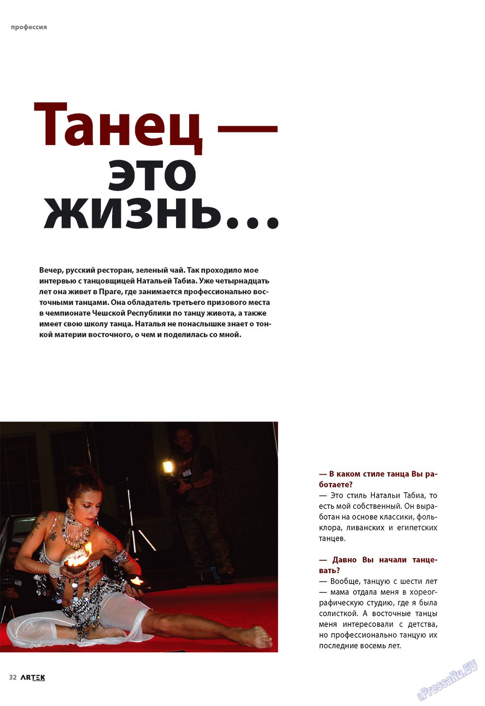 Артек (журнал). 2009 год, номер 5, стр. 32