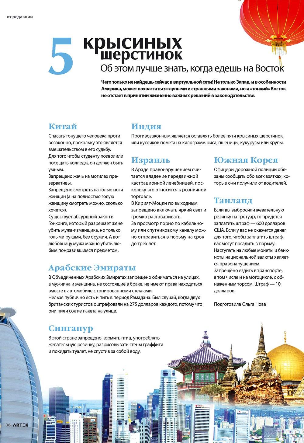 Артек (журнал). 2009 год, номер 5, стр. 36