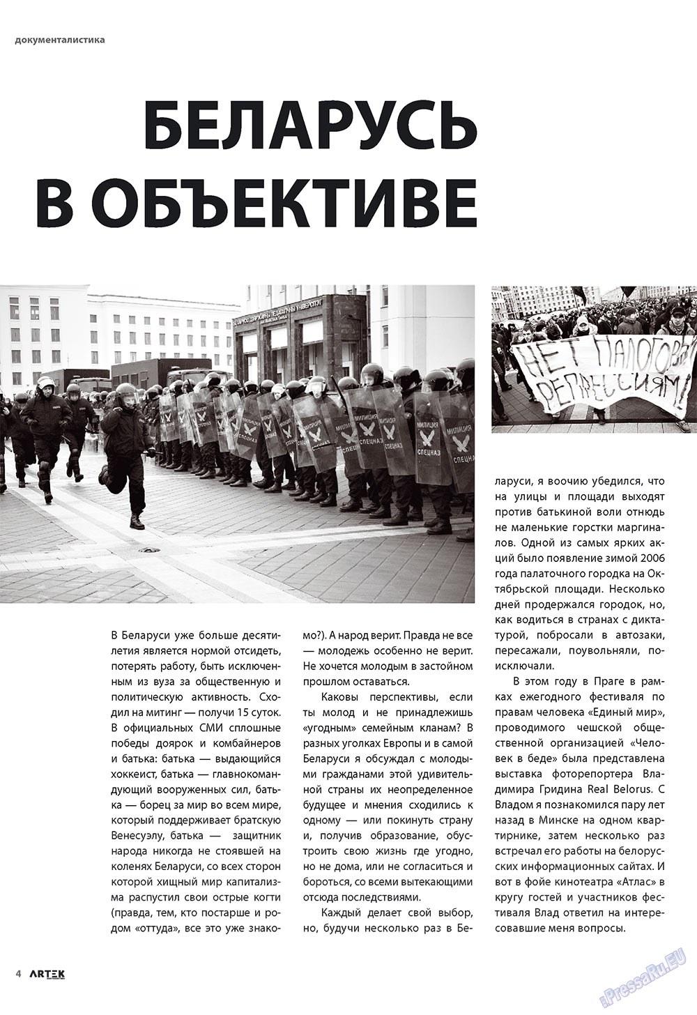 Артек (журнал). 2009 год, номер 5, стр. 4