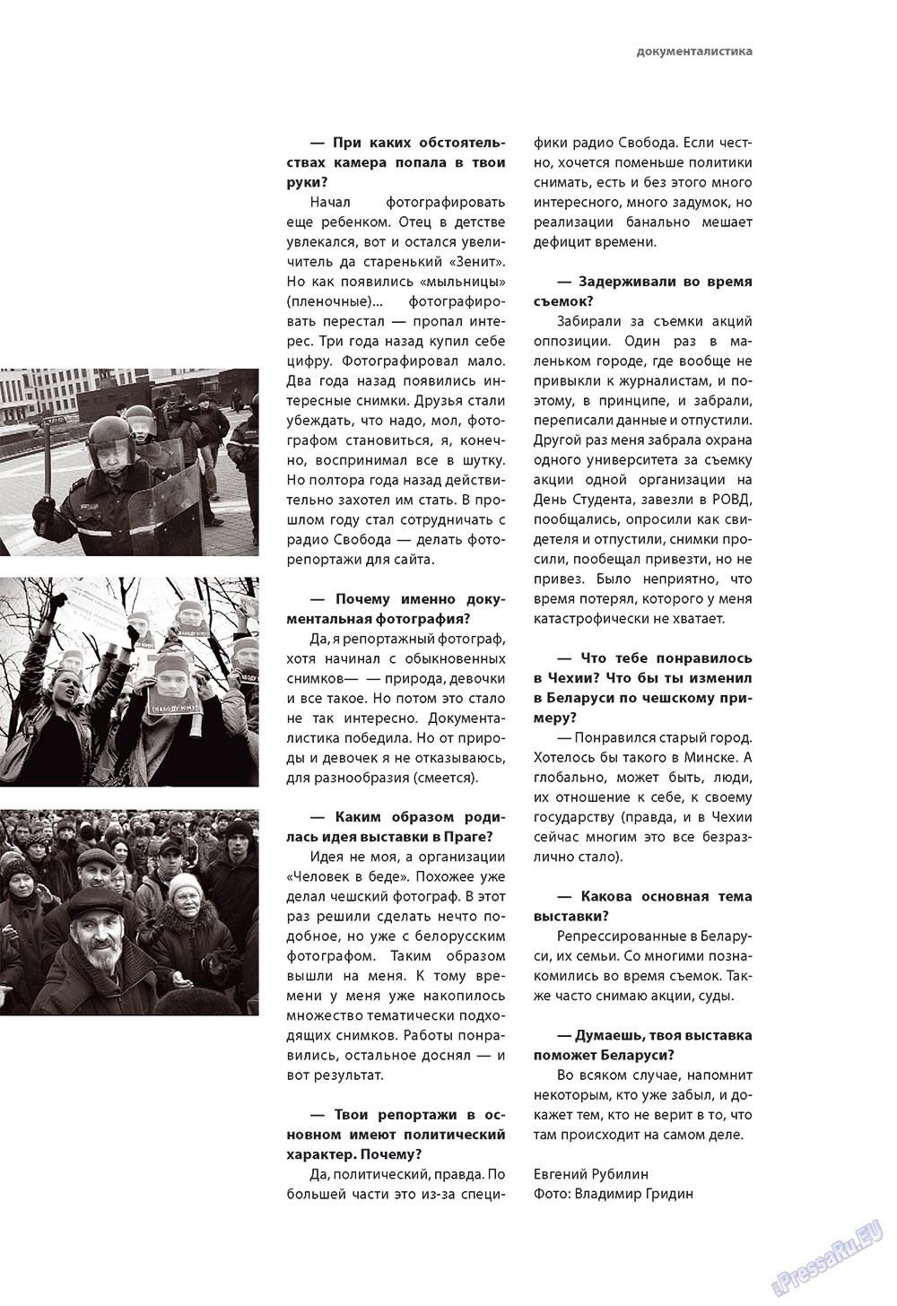 Артек (журнал). 2009 год, номер 5, стр. 5