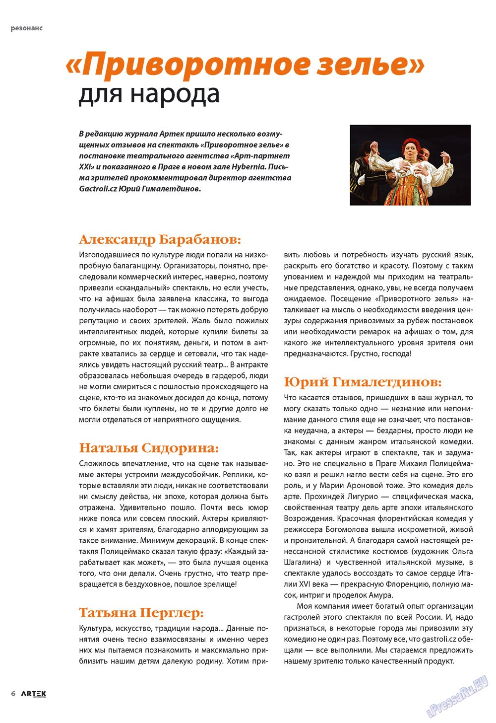 Артек (журнал). 2009 год, номер 5, стр. 6