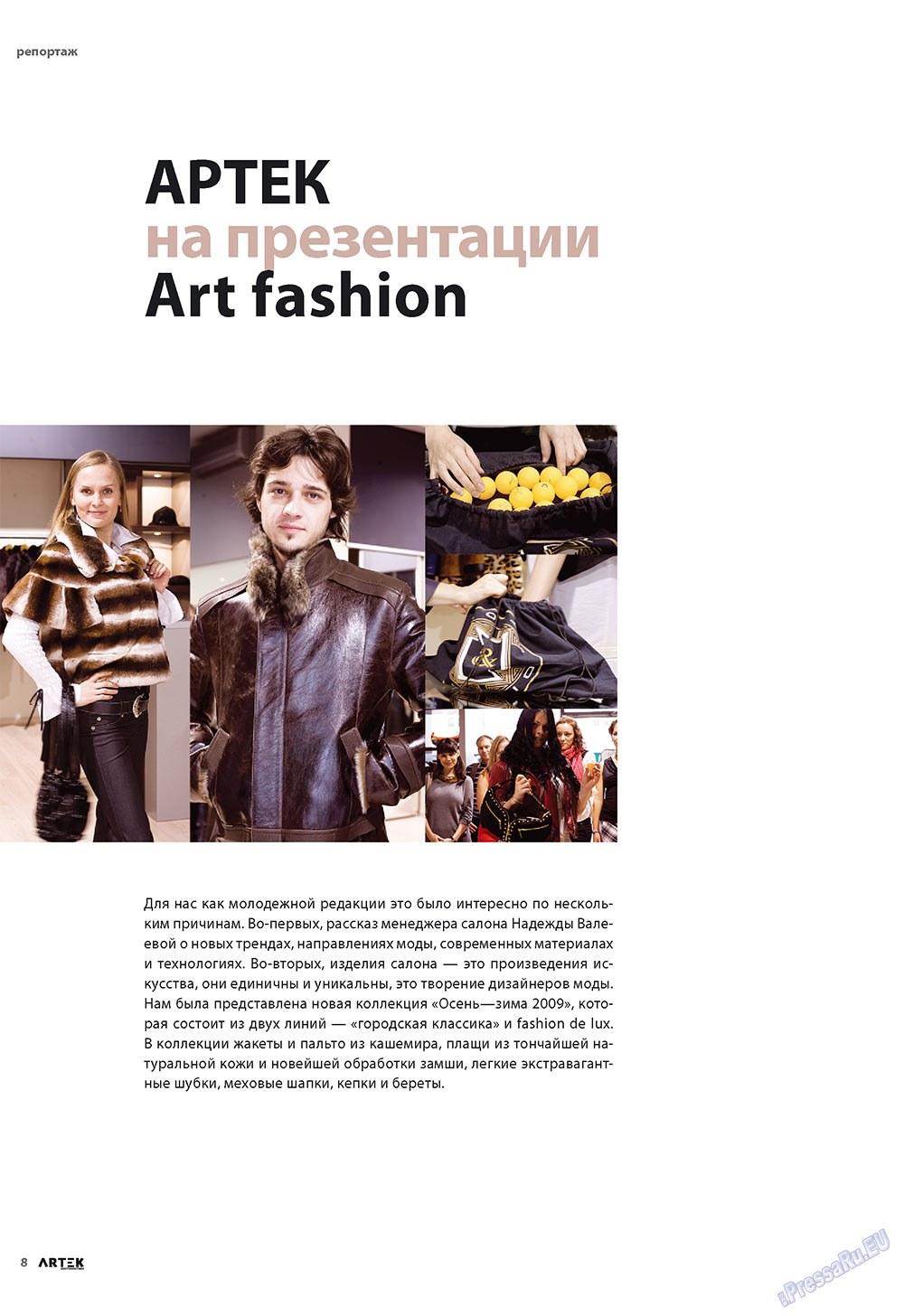 Артек (журнал). 2009 год, номер 5, стр. 8