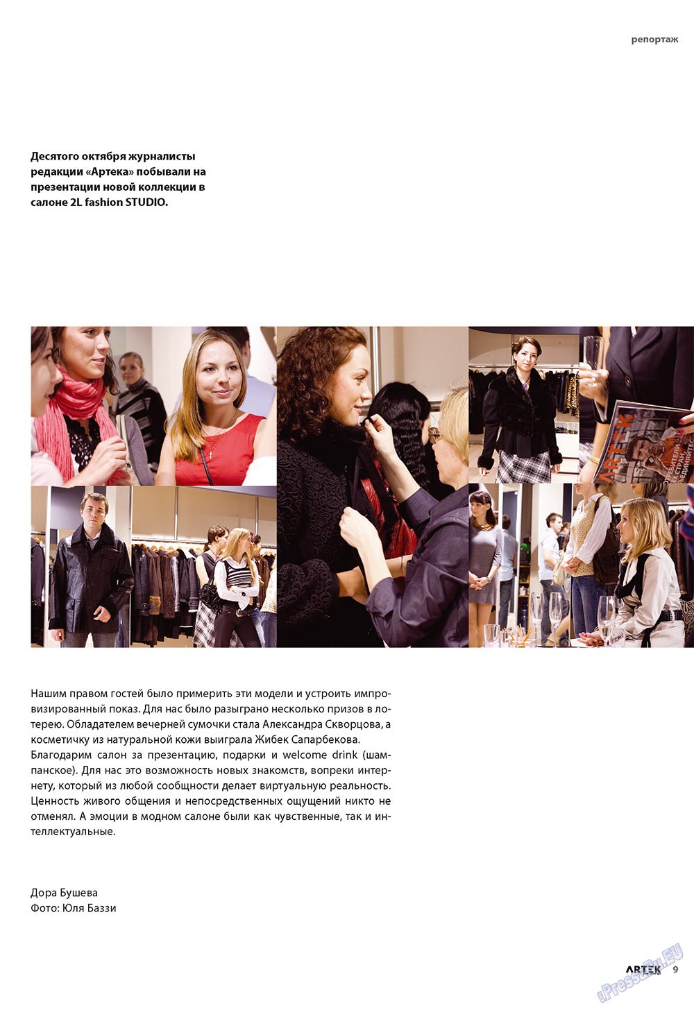 Артек (журнал). 2009 год, номер 5, стр. 9