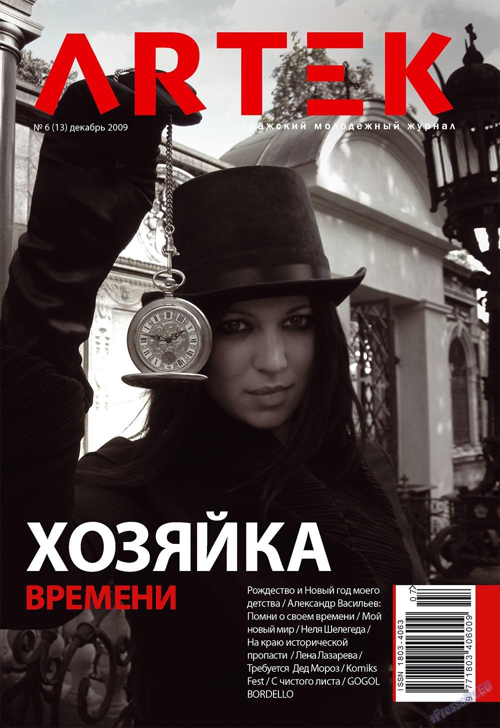 Артек (журнал). 2009 год, номер 6, стр. 1