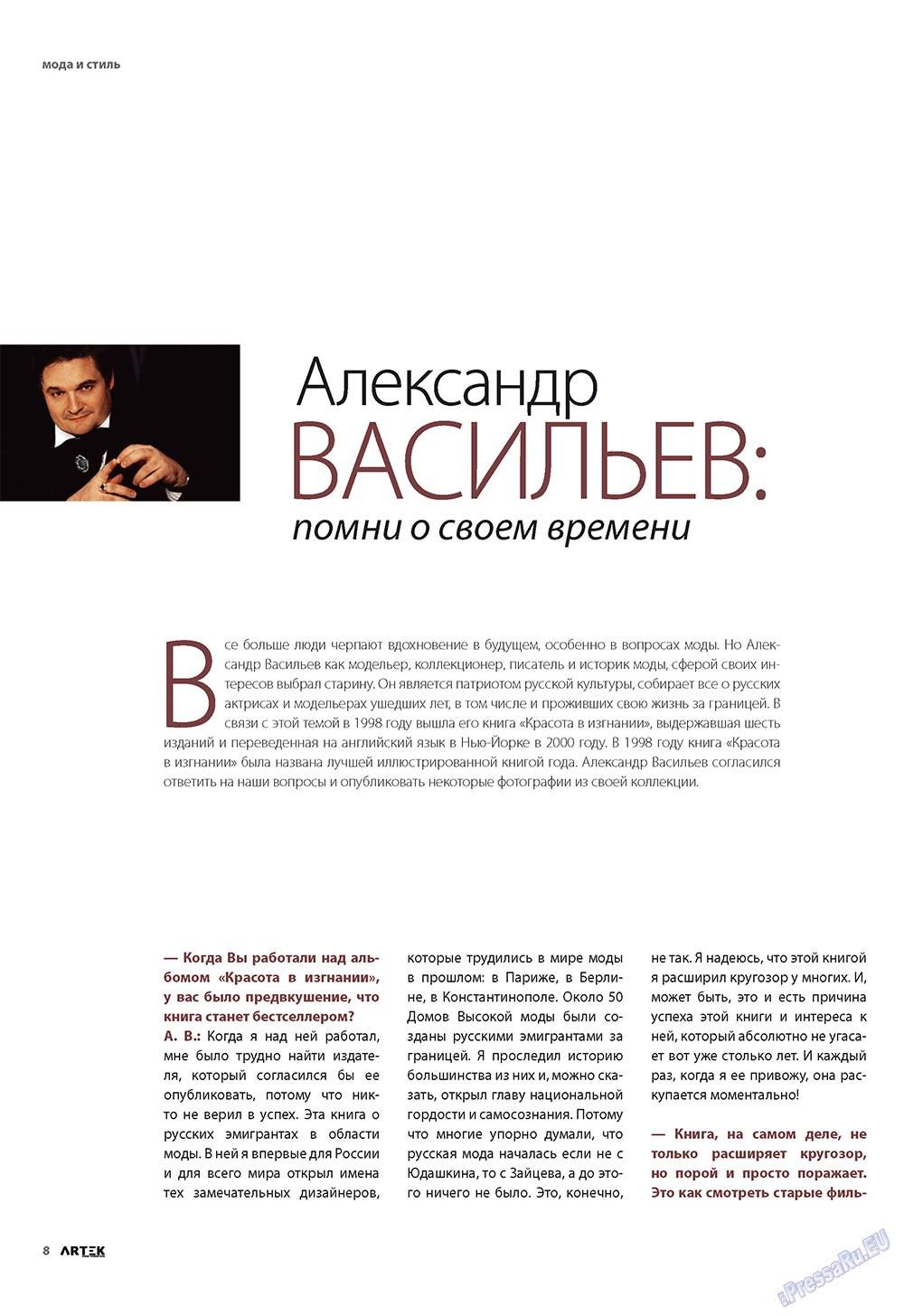 Артек (журнал). 2009 год, номер 6, стр. 10