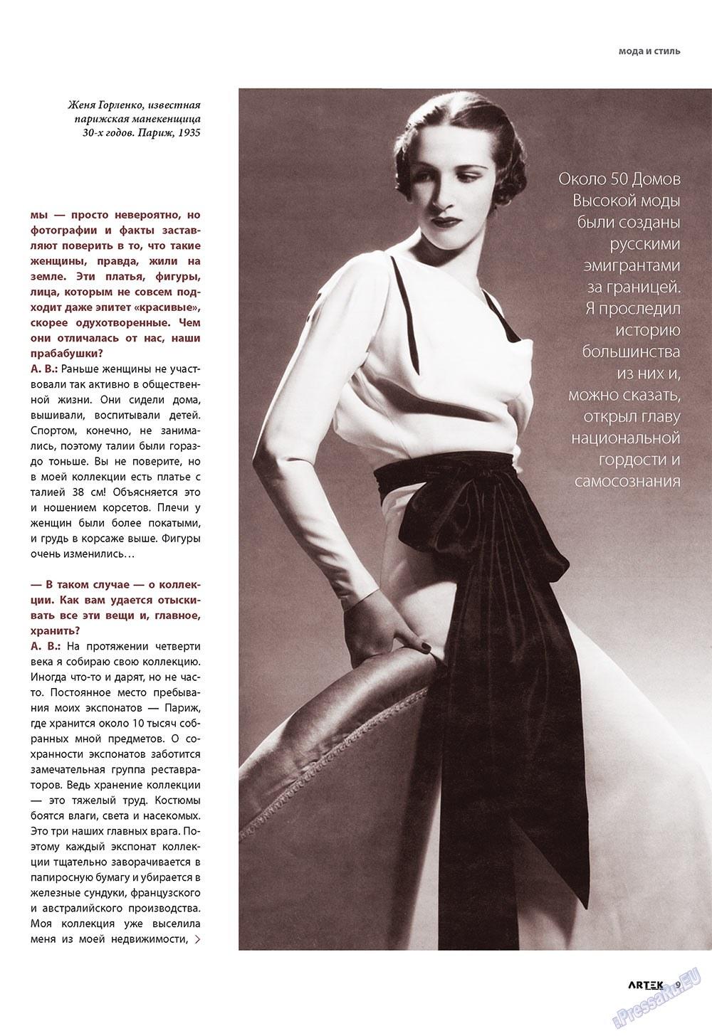 Артек (журнал). 2009 год, номер 6, стр. 11
