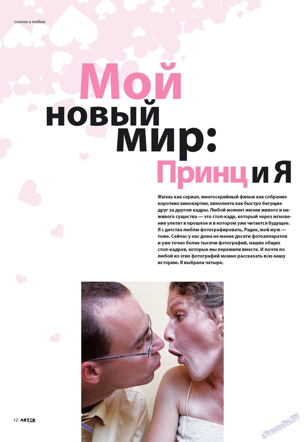 Артек (журнал). 2009 год, номер 6, стр. 14