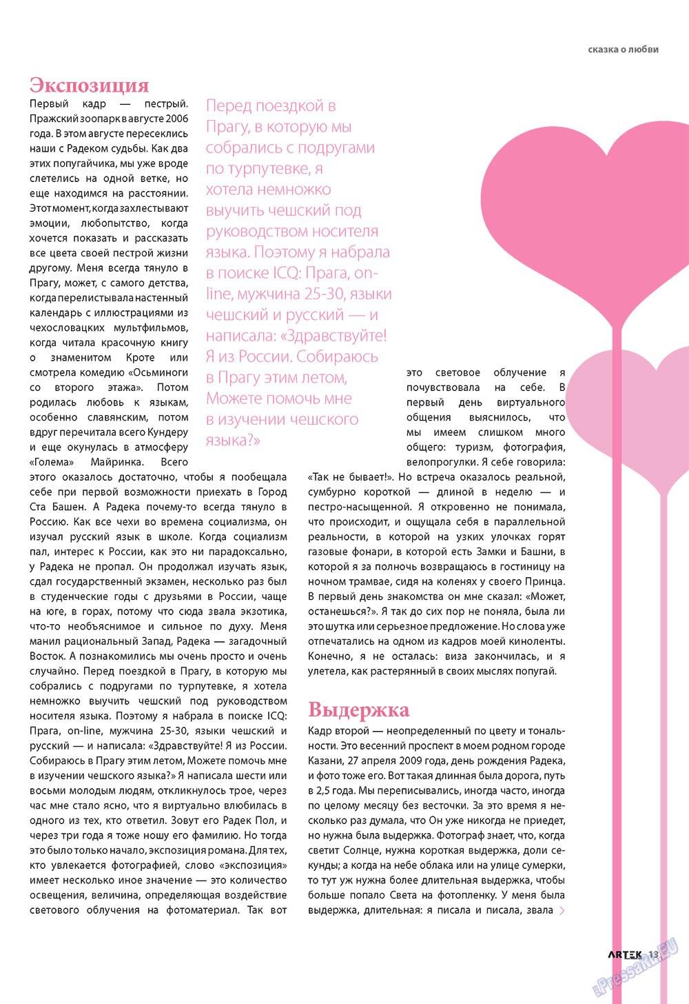 Артек (журнал). 2009 год, номер 6, стр. 15