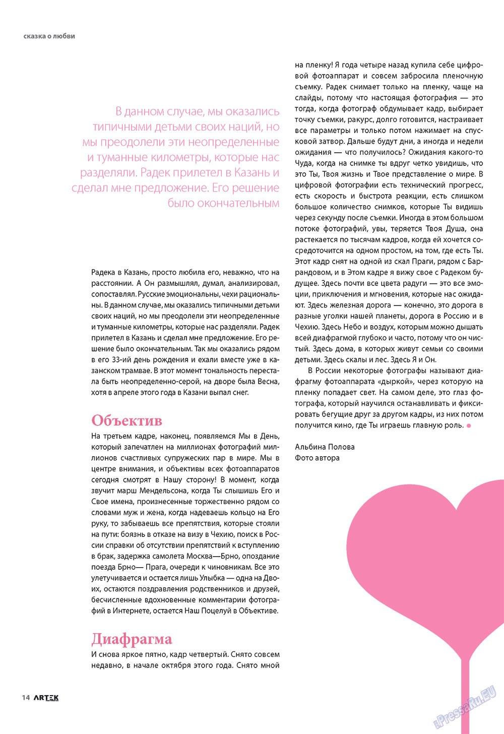 Артек (журнал). 2009 год, номер 6, стр. 16