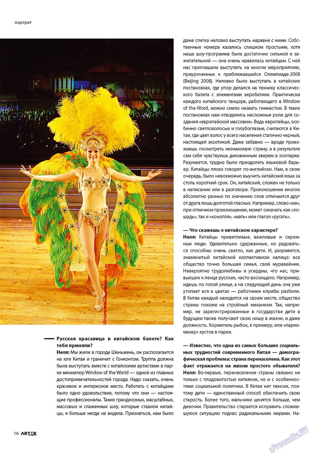 Артек (журнал). 2009 год, номер 6, стр. 18