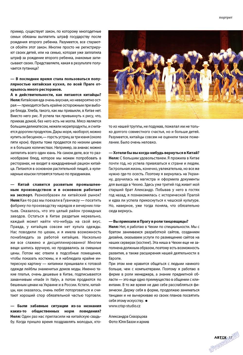 Артек (журнал). 2009 год, номер 6, стр. 19