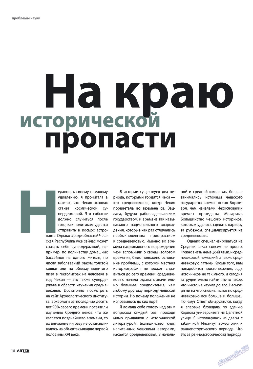 Артек (журнал). 2009 год, номер 6, стр. 20