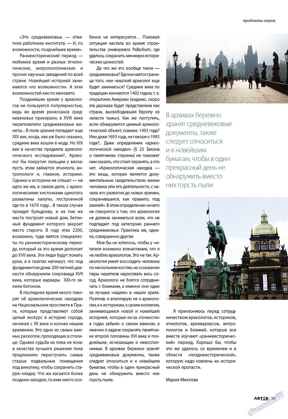 Артек (журнал). 2009 год, номер 6, стр. 21