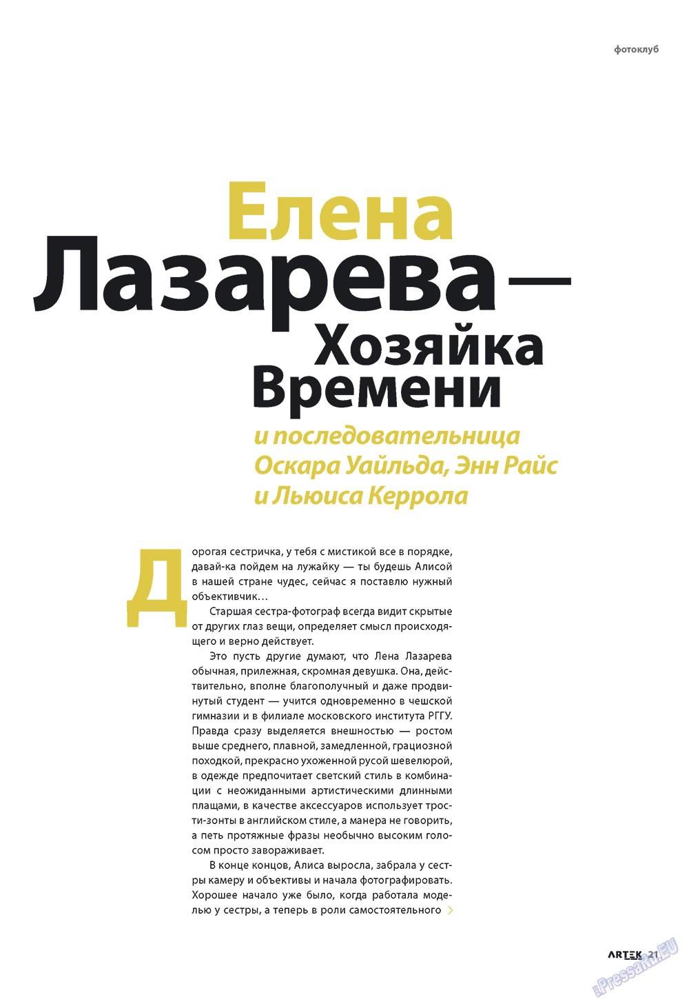 Артек (журнал). 2009 год, номер 6, стр. 23
