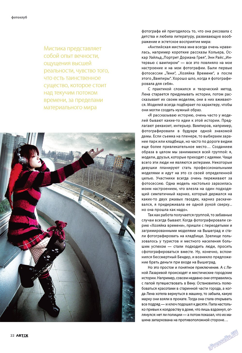 Артек (журнал). 2009 год, номер 6, стр. 24