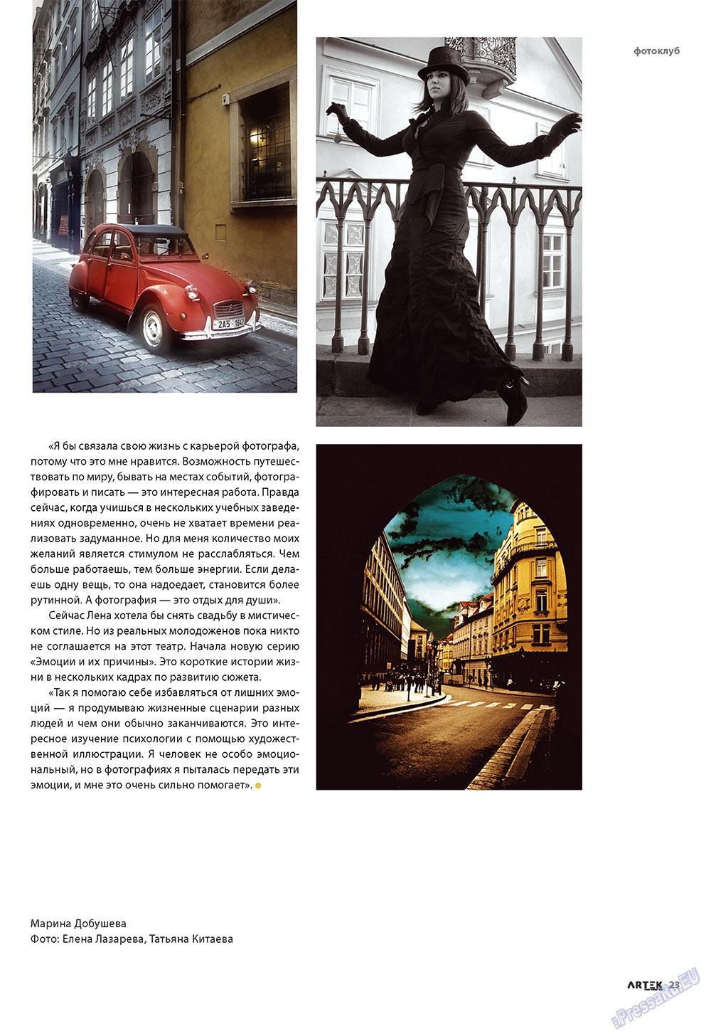 Артек (журнал). 2009 год, номер 6, стр. 25