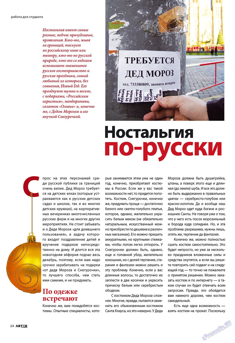 Артек (журнал). 2009 год, номер 6, стр. 26