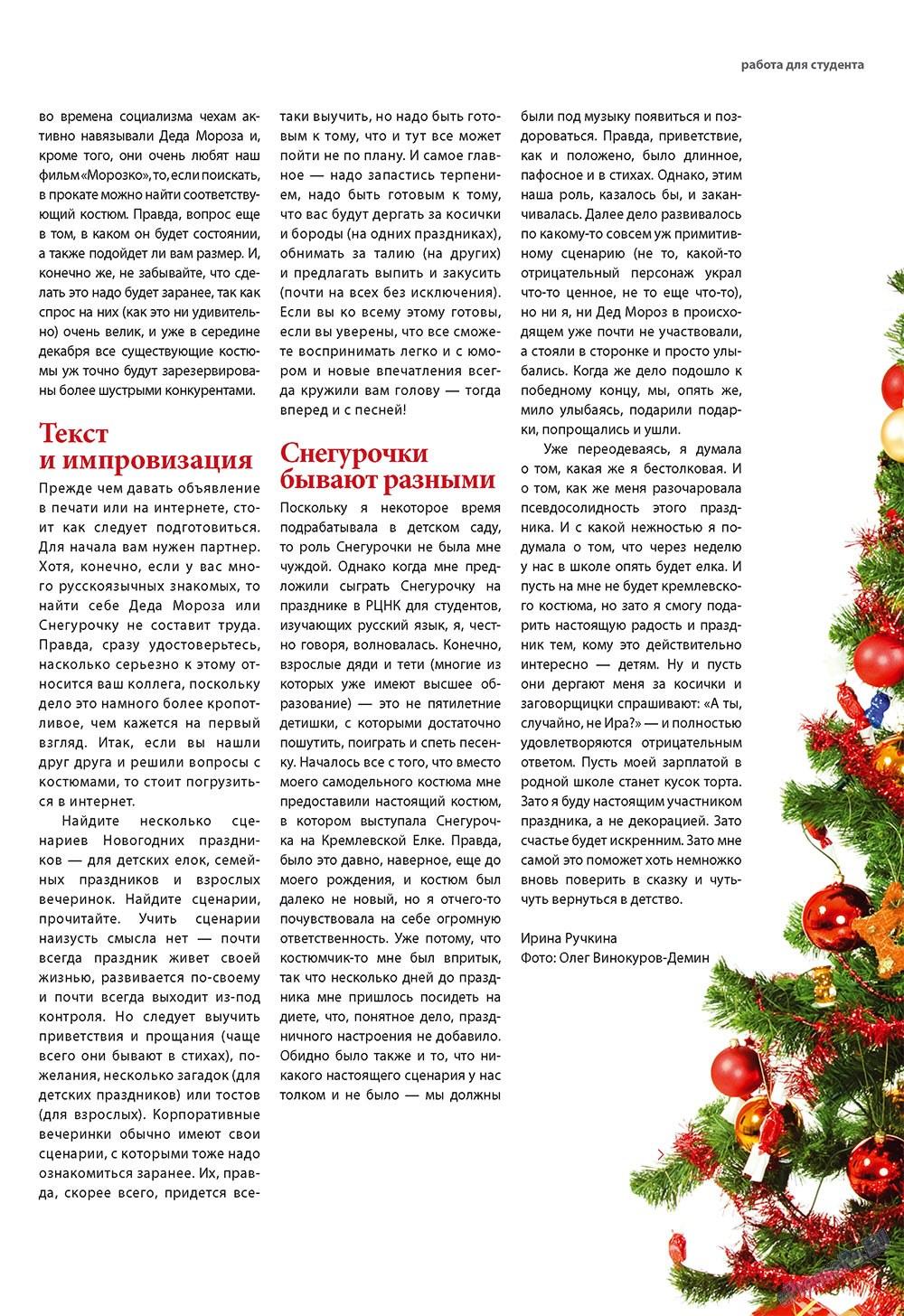Артек (журнал). 2009 год, номер 6, стр. 27