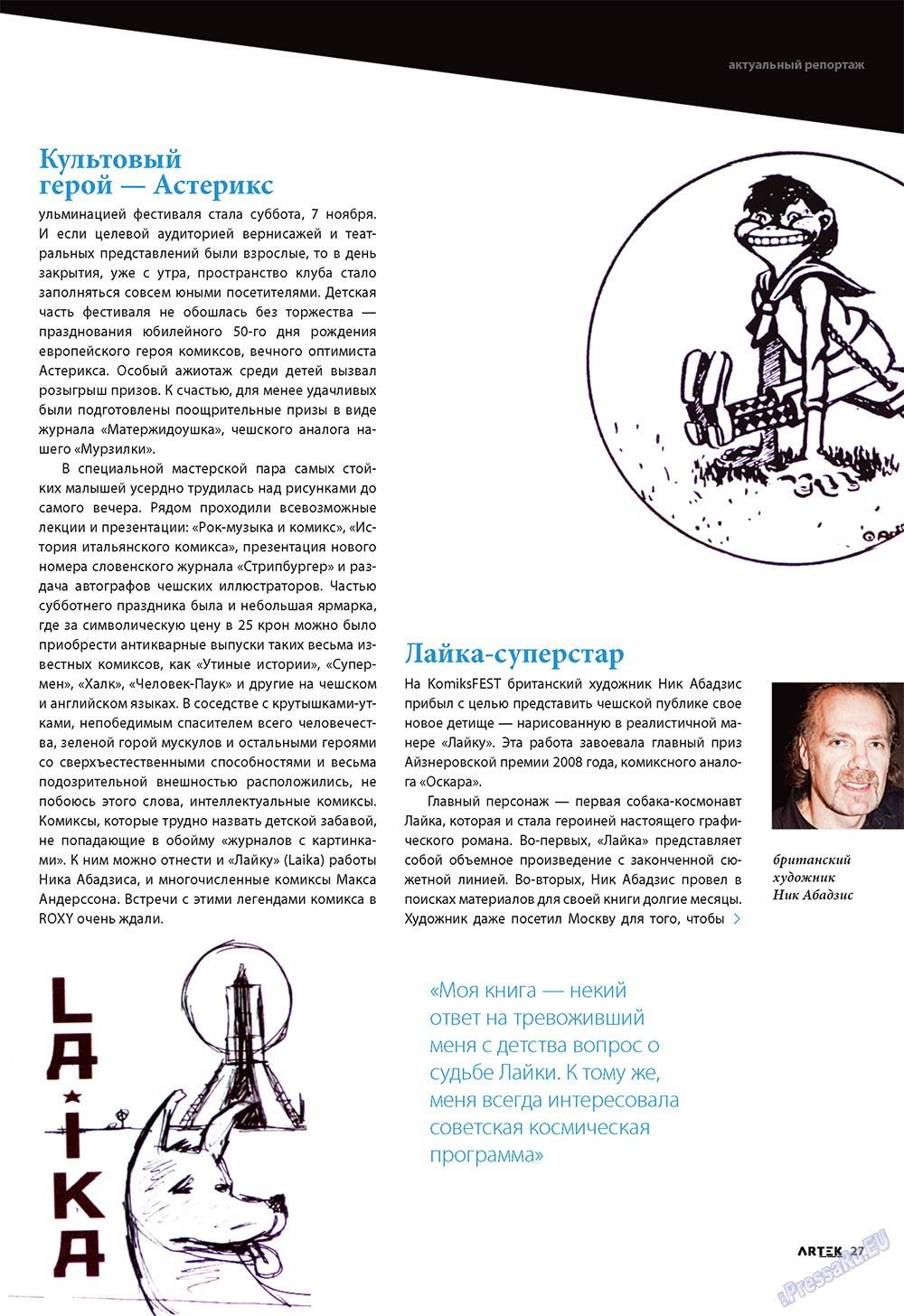 Артек (журнал). 2009 год, номер 6, стр. 29