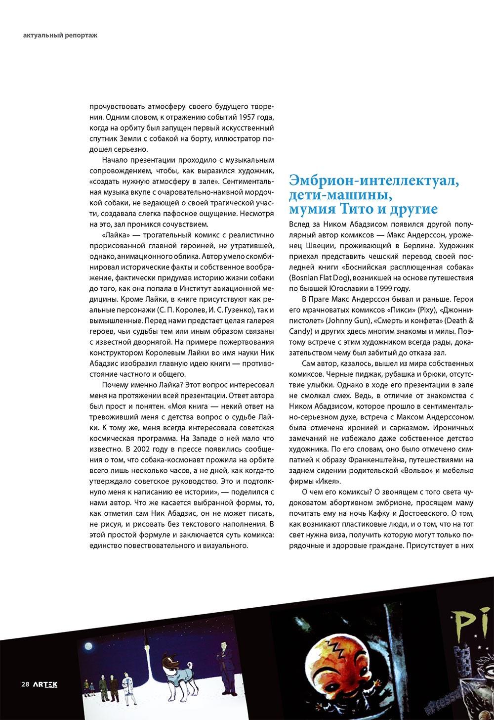 Артек (журнал). 2009 год, номер 6, стр. 30