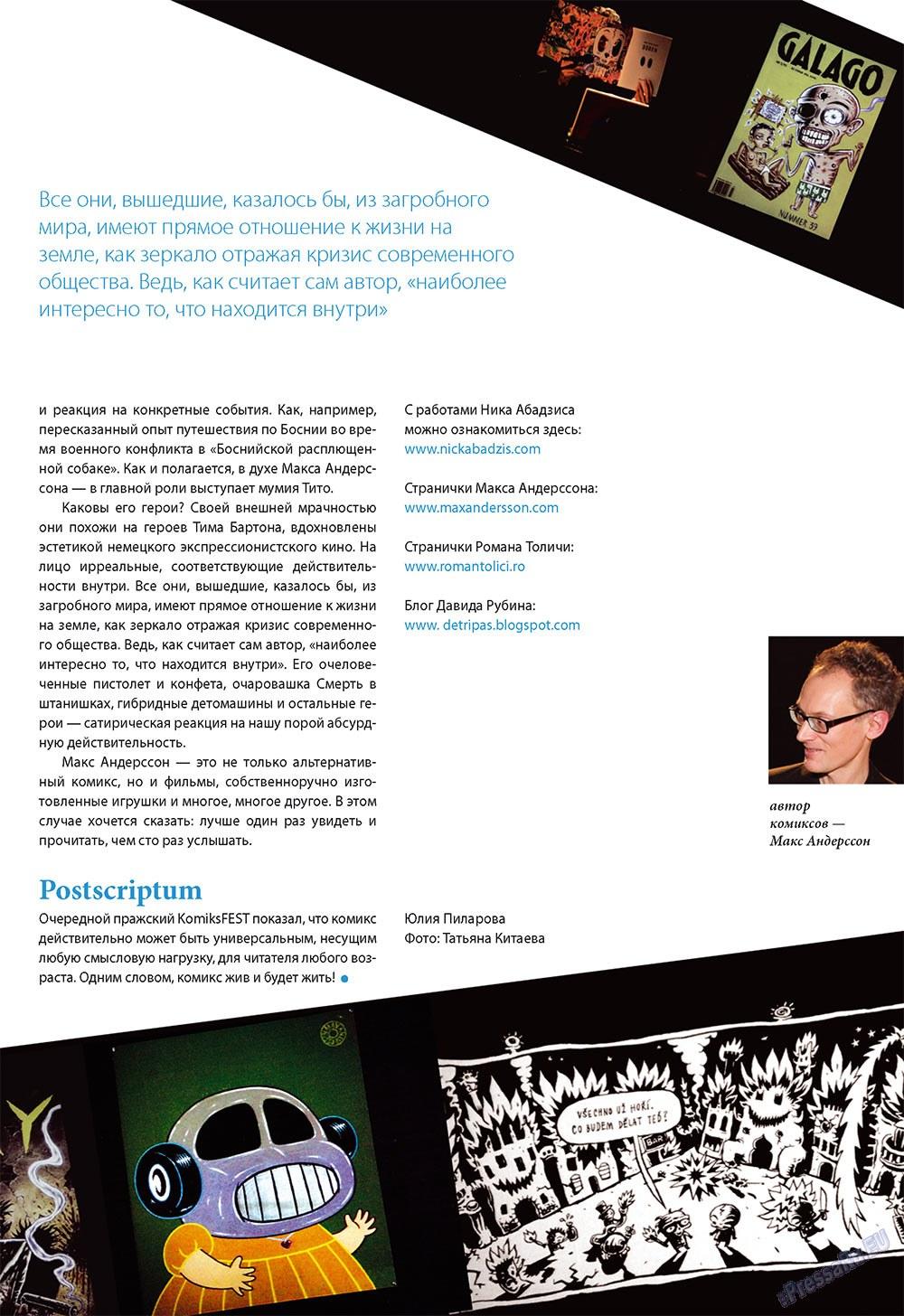 Артек (журнал). 2009 год, номер 6, стр. 31