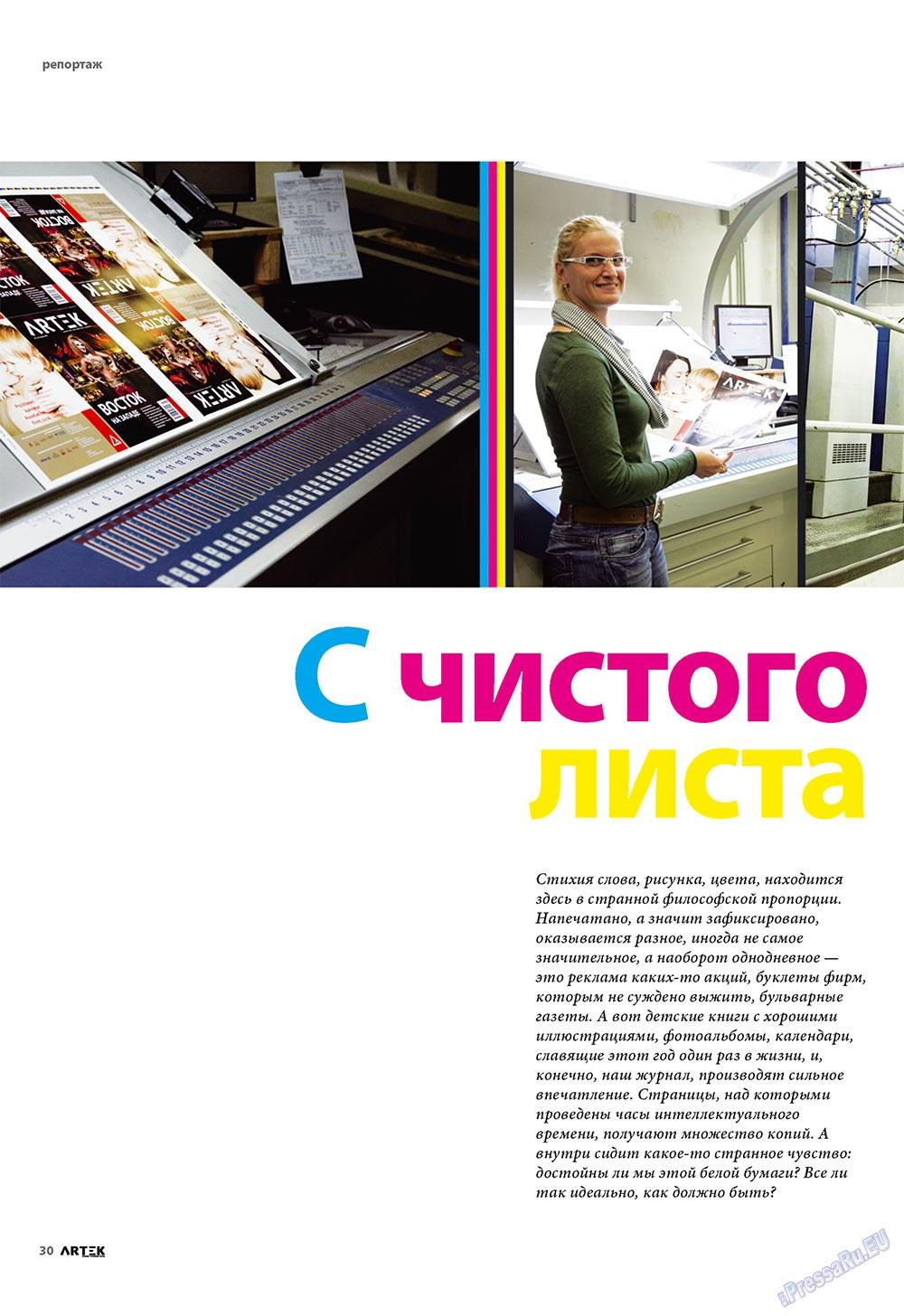 Артек (журнал). 2009 год, номер 6, стр. 32
