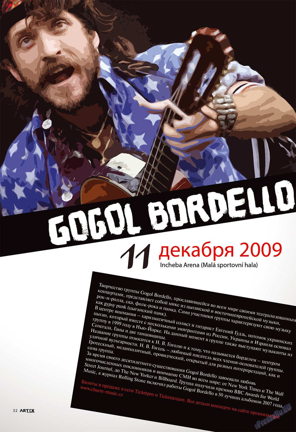 Артек (журнал). 2009 год, номер 6, стр. 34