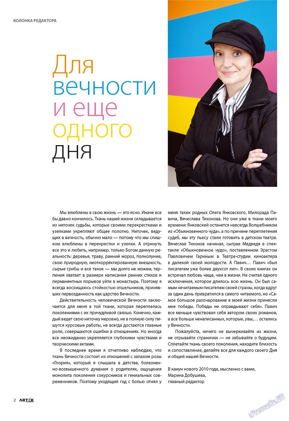 Артек (журнал). 2009 год, номер 6, стр. 4