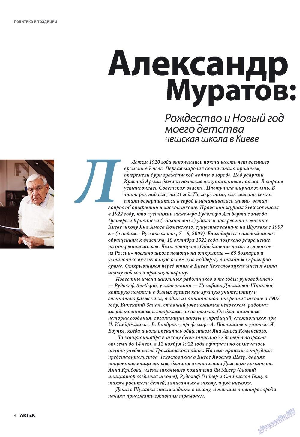 Артек (журнал). 2009 год, номер 6, стр. 6