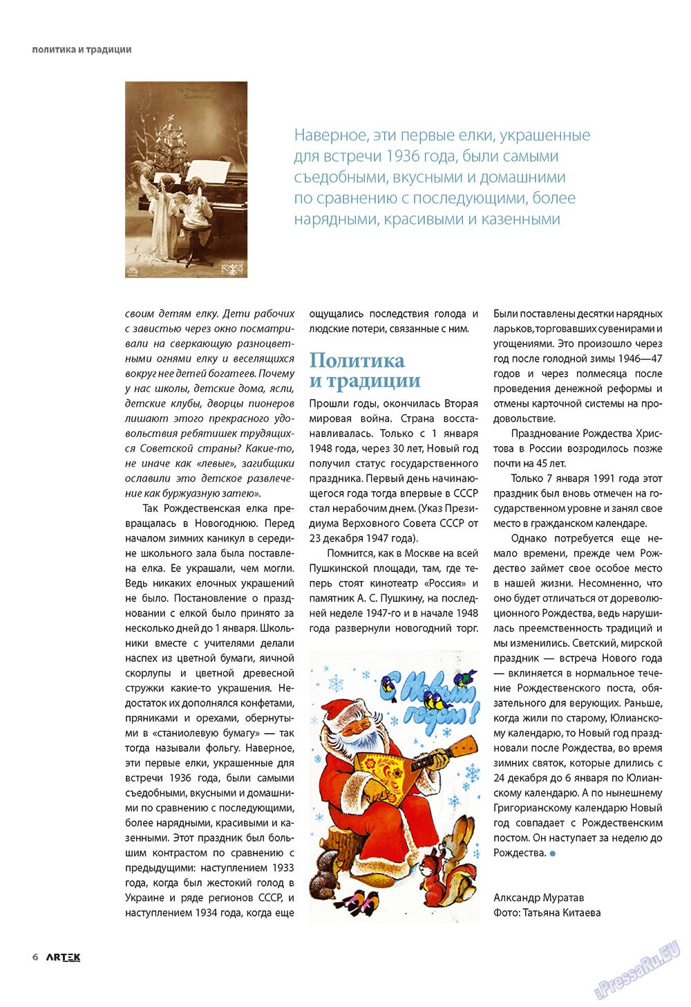 Артек (журнал). 2009 год, номер 6, стр. 8