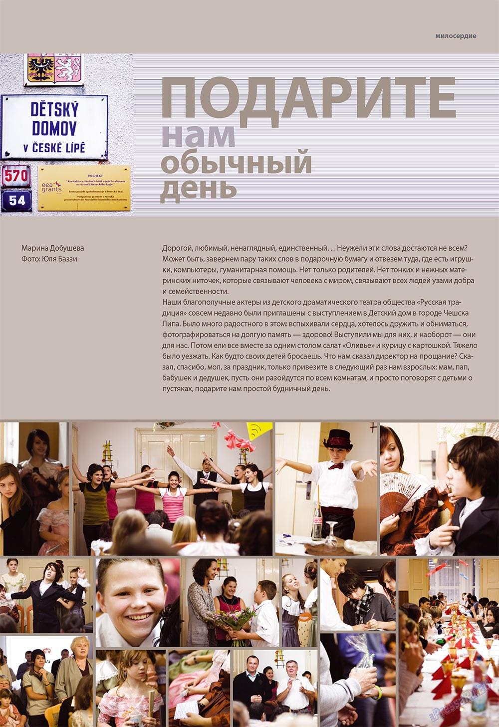 Артек (журнал). 2009 год, номер 6, стр. 9
