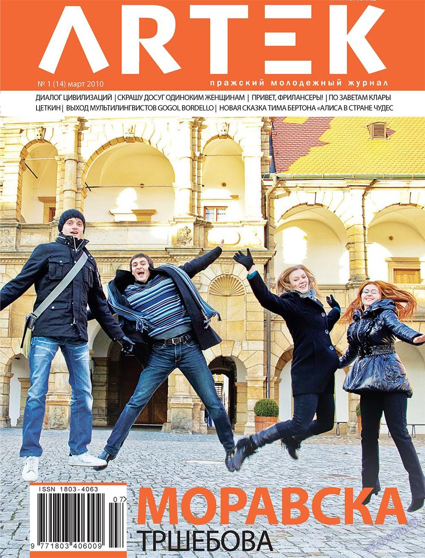 Артек (журнал). 2010 год, номер 1, стр. 1